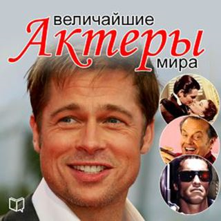 The Greatest Actors of the World [Russian Edition]