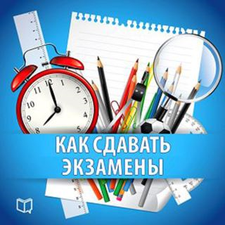How to take Exams: Practical Guide [Russian Edition]