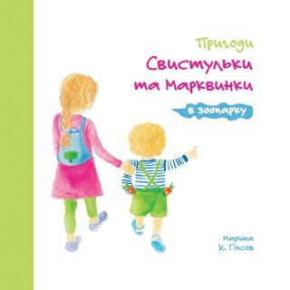 Adventures of The Whistling Girl and The Carrot Pal at the Zoo (Ukrainian Edition)