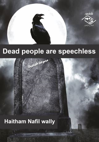 Dead people are speechless