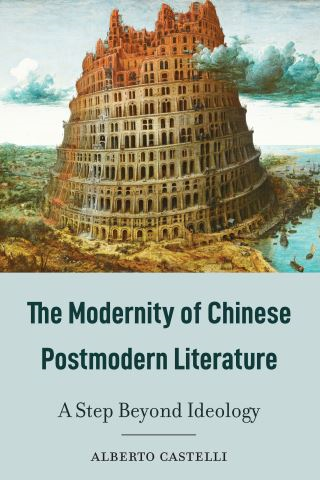 The Modernity of Chinese Postmodern Literature