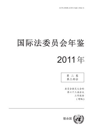 Yearbook of the International Law Commission 2011, Vol. II, Part 3 (Chinese language)