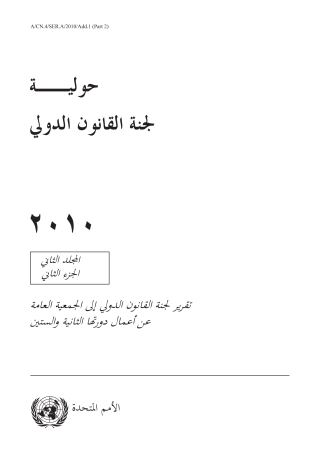 Yearbook of the International Law Commission 2010, Vol. II, Part 2 (Arabic language)