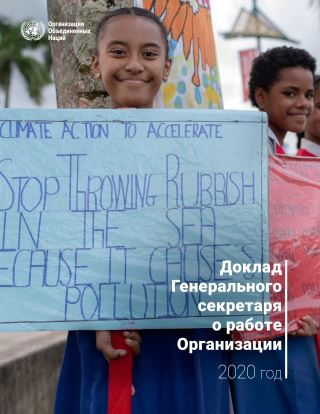 Report of the Secretary-General on the Work of the Organization (Russian language)
