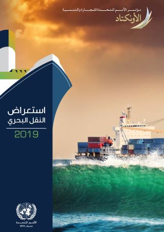 Review of Maritime Transport 2019 (Arabic Language)/Etudes sur les transports maritimes 2019