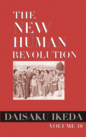 The New Human Revolution, vol. 18