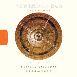 Destiny Under Control Volume 1: Chinese Calendar 1900 - 2050